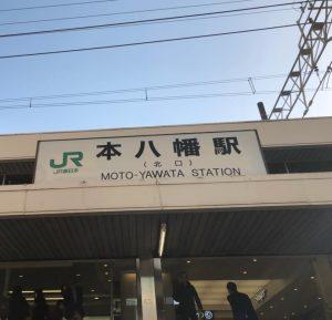本八幡駅北口
